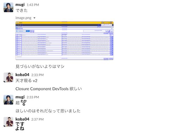 DevTools が欲しいことに気付くまでの Slack でのやり取り