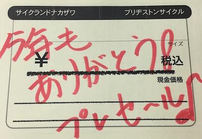 f:id:cycland_nakazawa:20161211095921j:plain