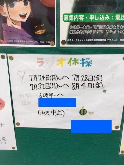 f:id:cycland_nakazawa:20170724175723j:plain