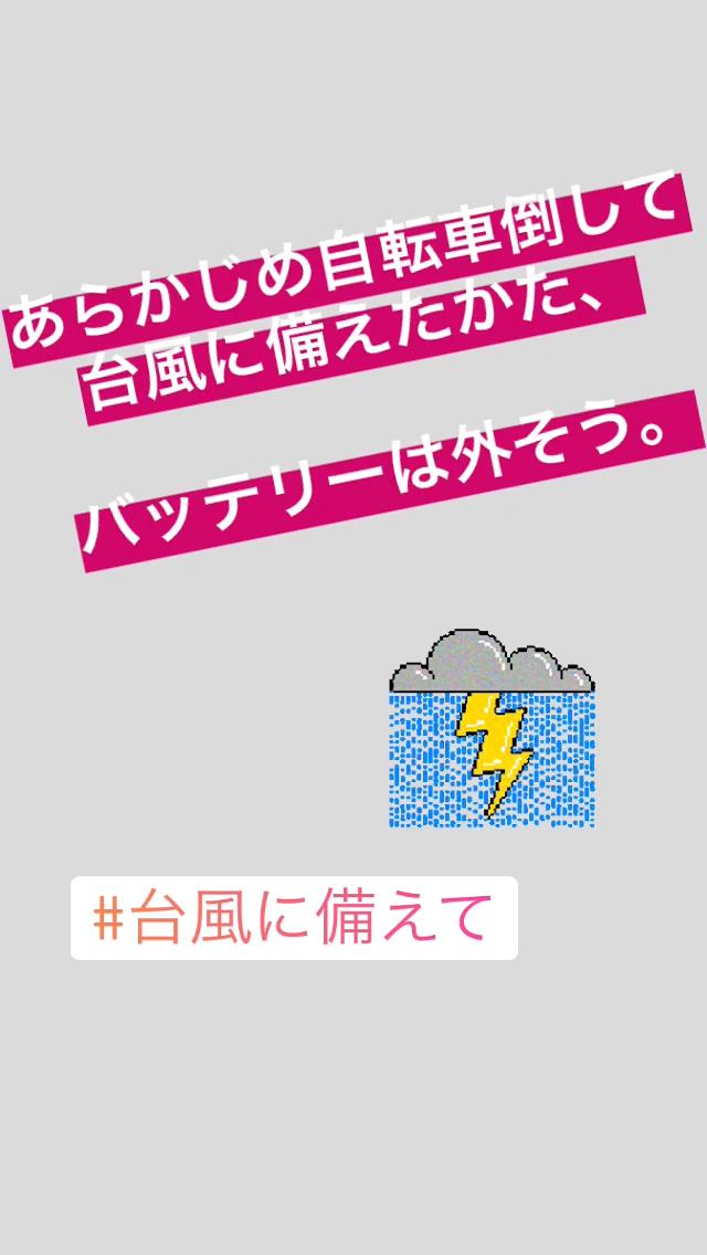 台風に備えて電動アシスト自転車のバッテリはー外そう
