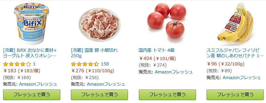 Amazonフレッシュ商品一部
