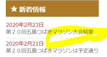 f:id:cycle_piyo:20200223195459p:plain
