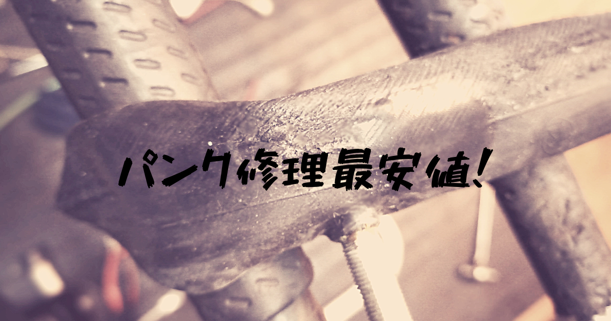 f:id:cyclekaigyou:20210512154234p:plain
