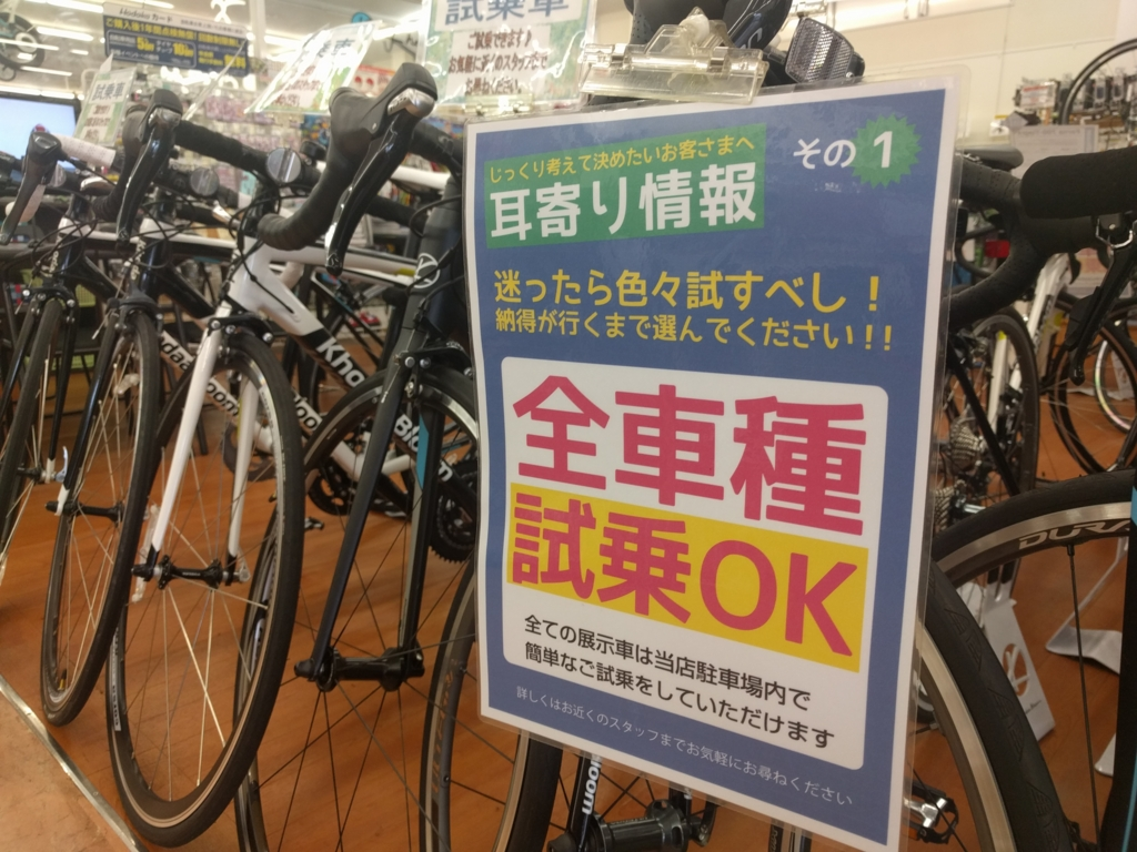 f:id:cycleshophodaka:20160628131842j:plain