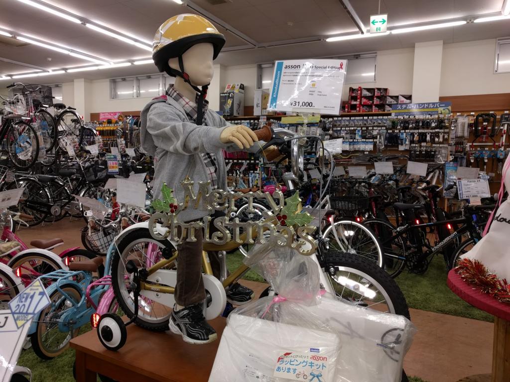 f:id:cycleshophodaka:20161121105619p:plain