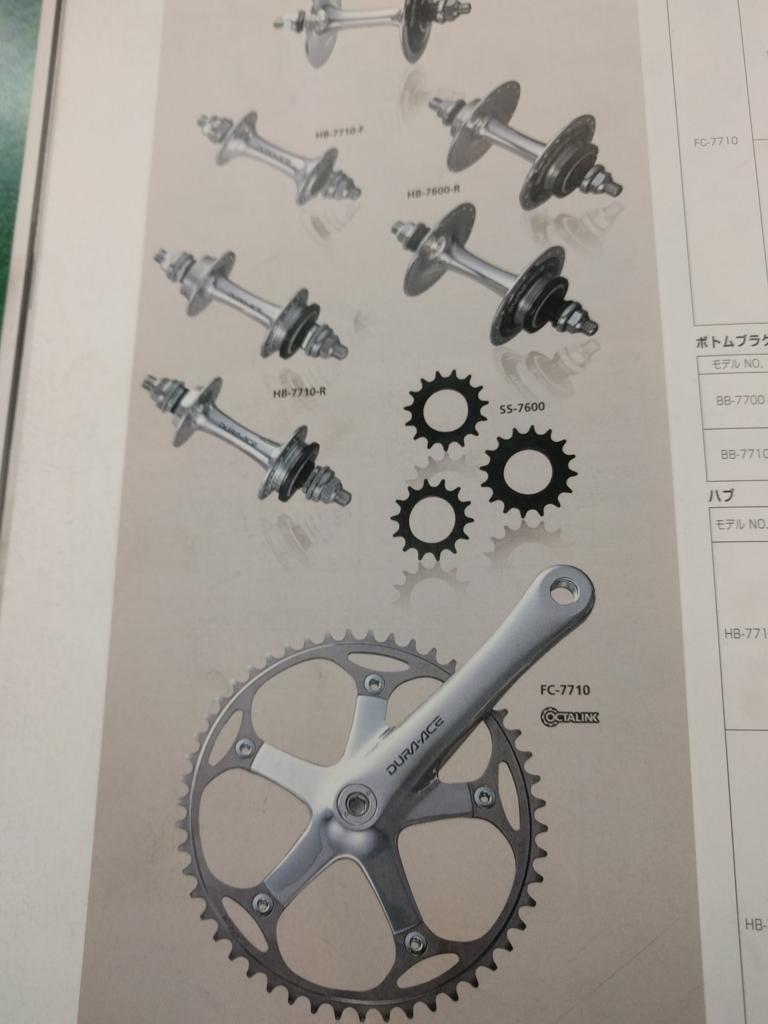 f:id:cycleshophodaka:20170221125131j:plain