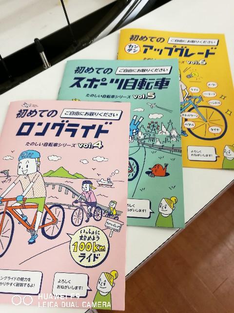 f:id:cycleshophodaka:20170522141242j:image