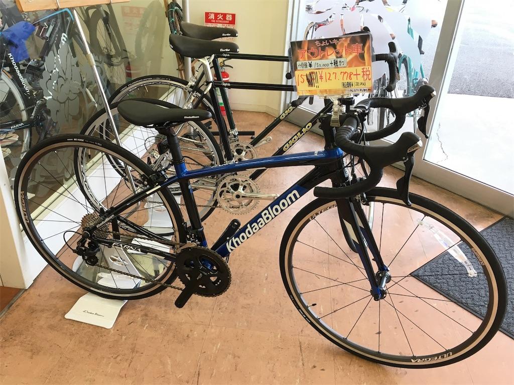 f:id:cycleshophodaka:20170917094735j:image