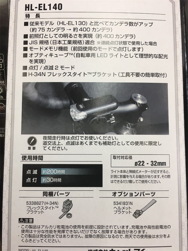 f:id:cycleshophodaka:20170929115758j:image
