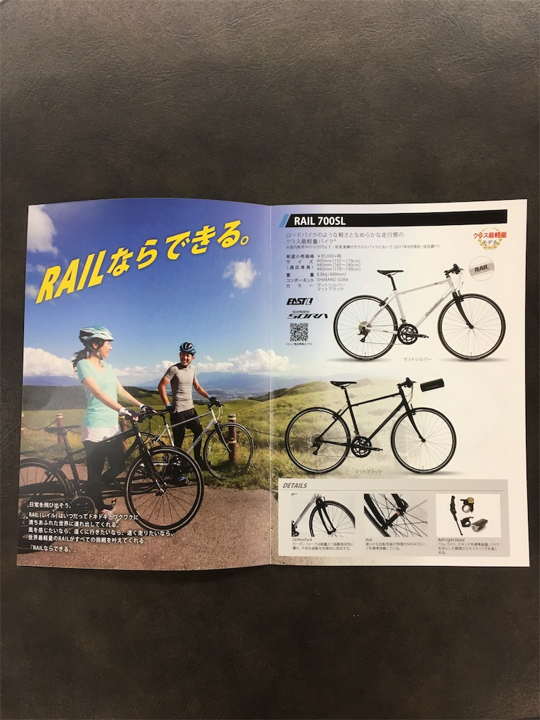 f:id:cycleshophodaka:20171026164002j:image