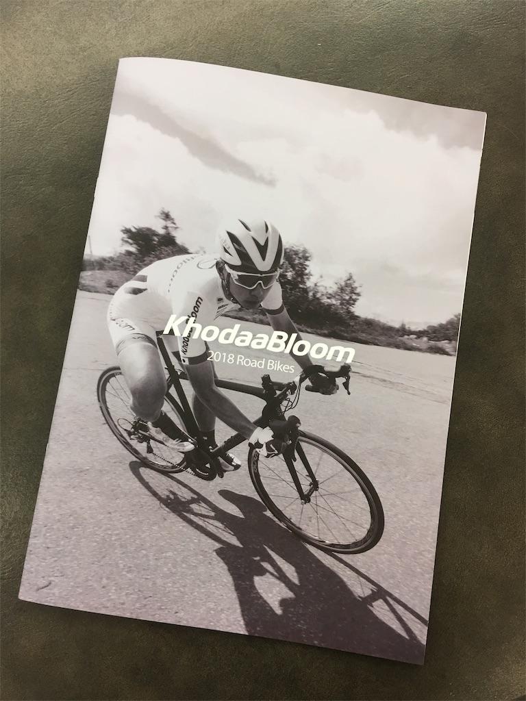 f:id:cycleshophodaka:20171026164147j:image