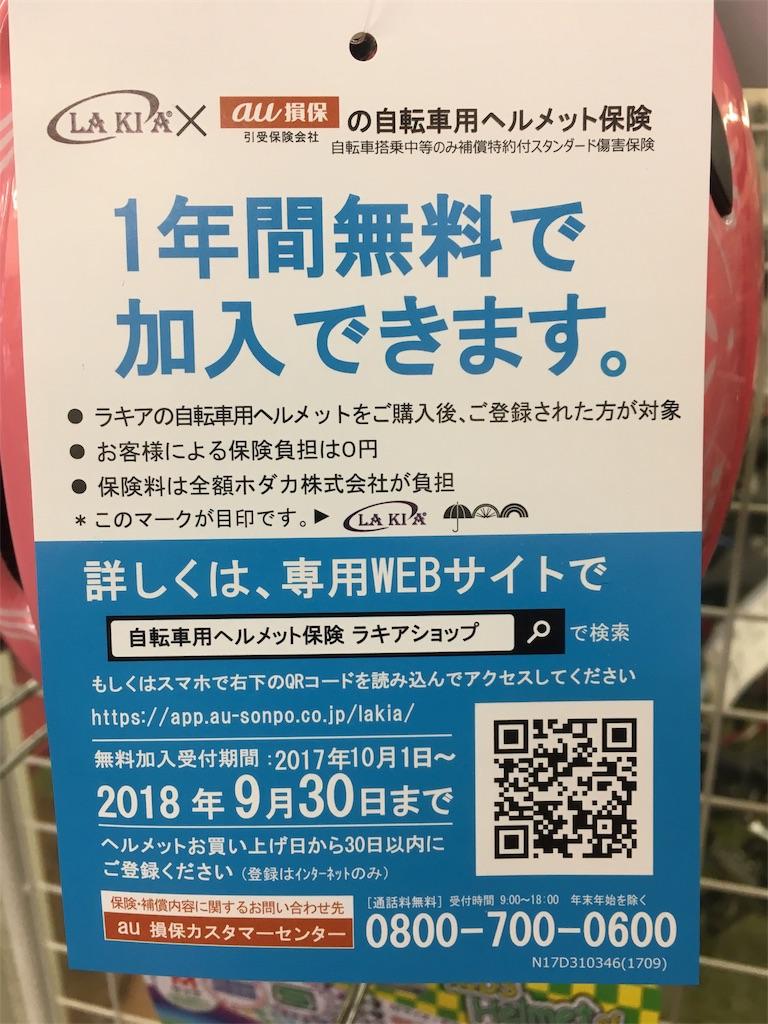 f:id:cycleshophodaka:20171111101116j:image