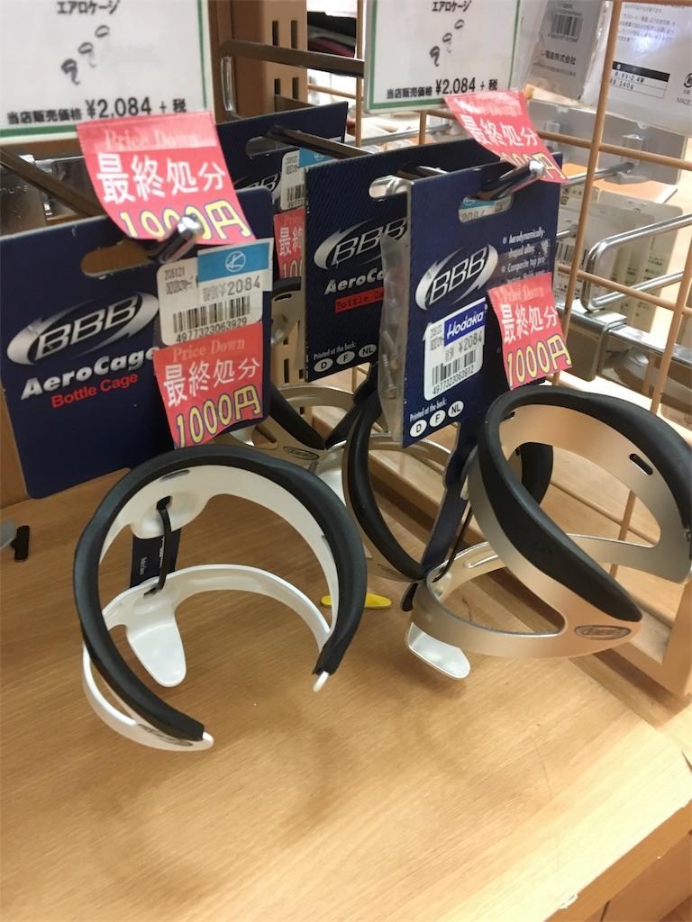 f:id:cycleshophodaka:20171202110404j:image