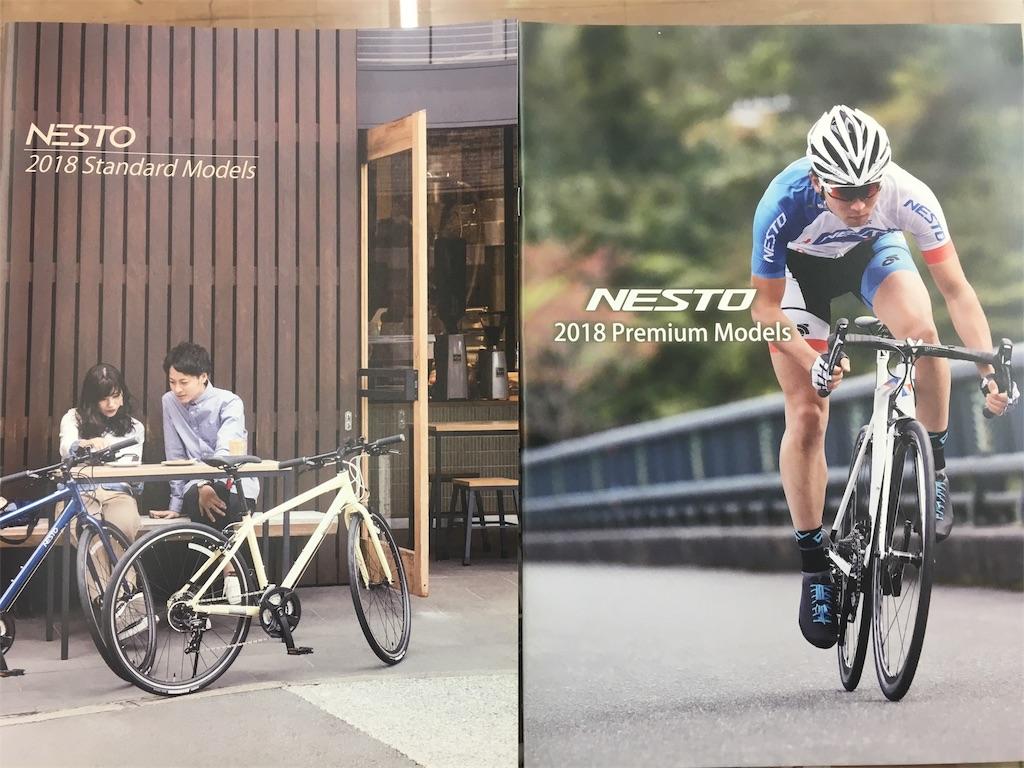 f:id:cycleshophodaka:20180123125421j:image