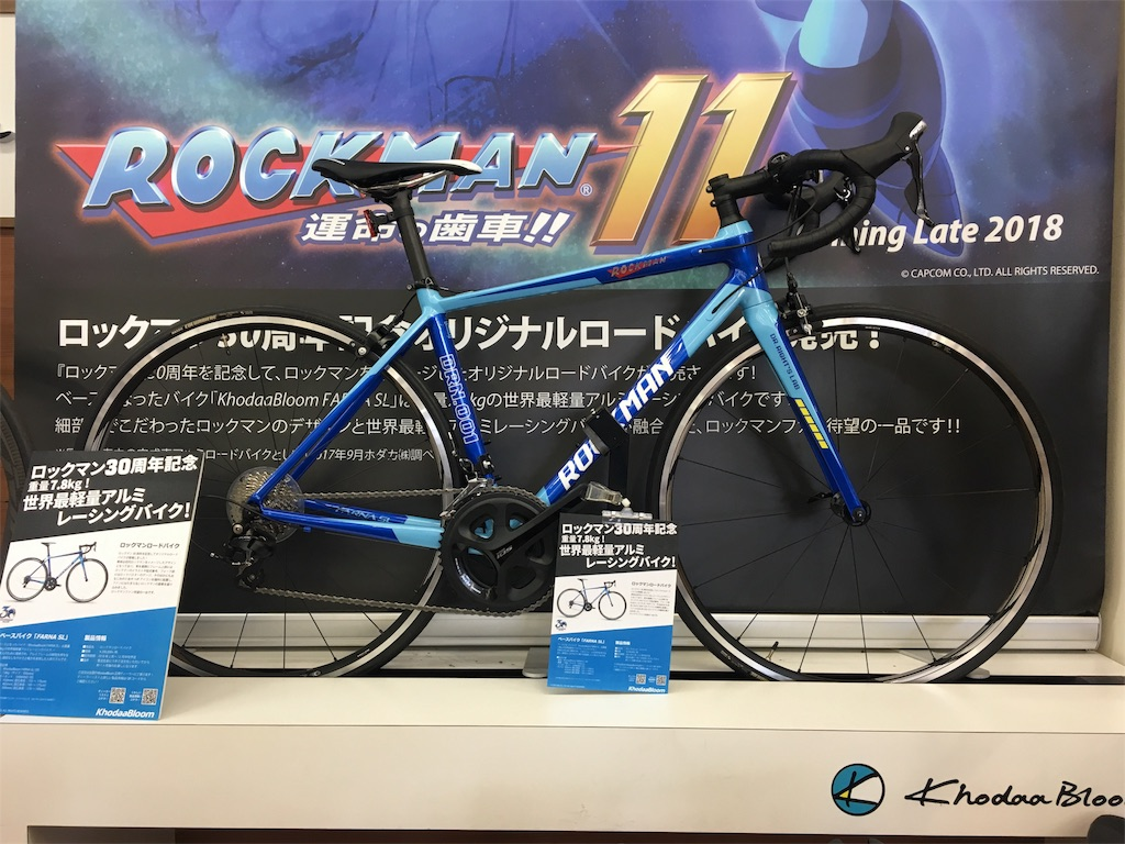 f:id:cycleshophodaka:20180610095219j:image