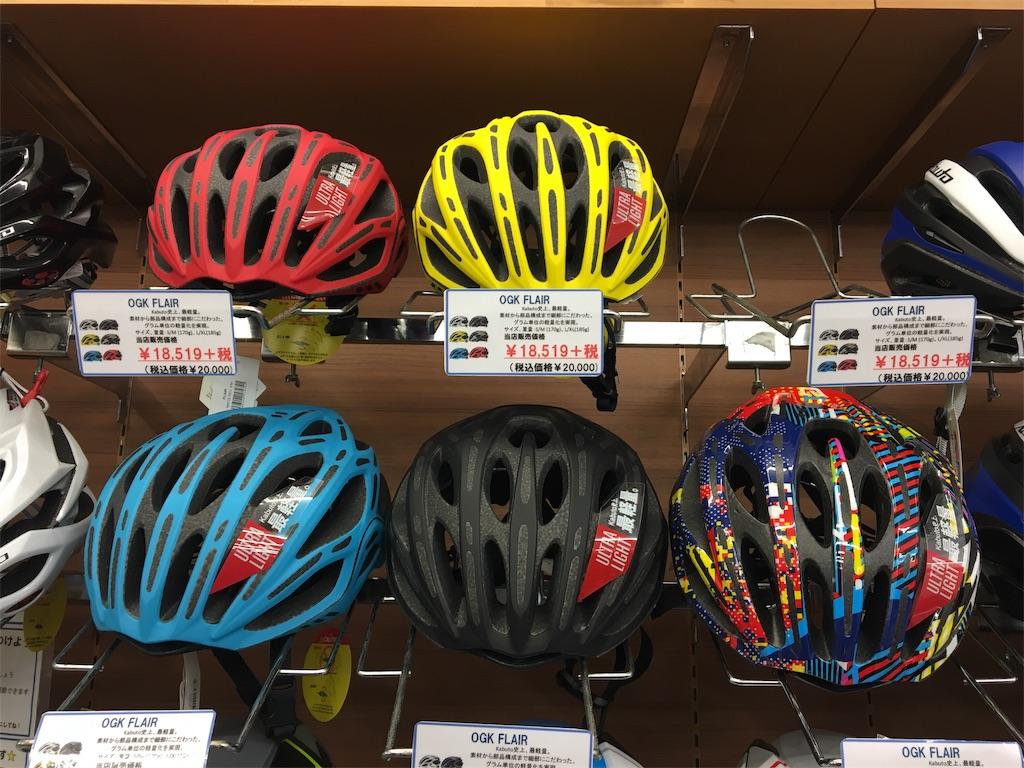 f:id:cycleshophodaka:20180727173815j:image
