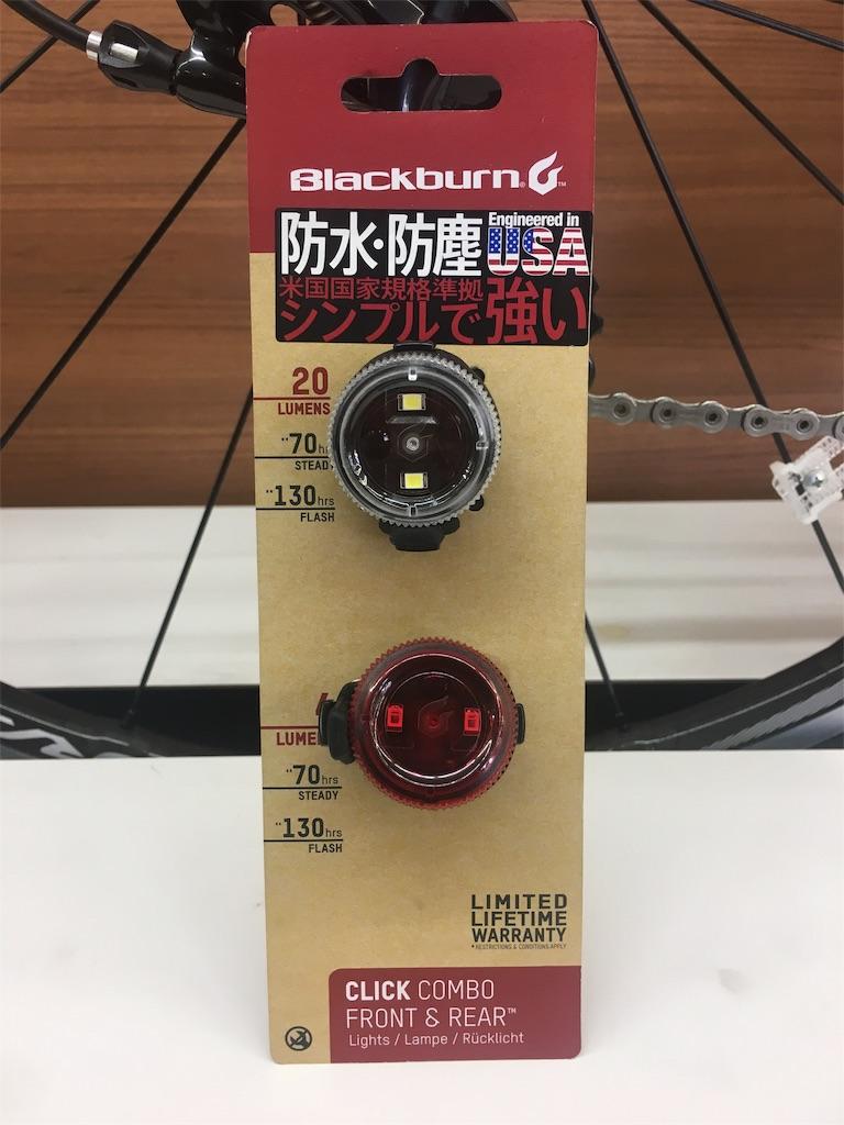 f:id:cycleshophodaka:20181102122124j:image