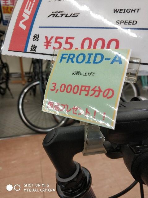f:id:cycleshophodaka:20190610115210j:image
