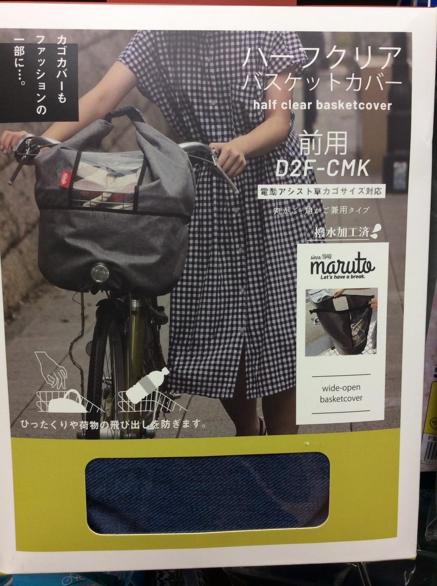 f:id:cycleshophodaka:20200612160804j:plain