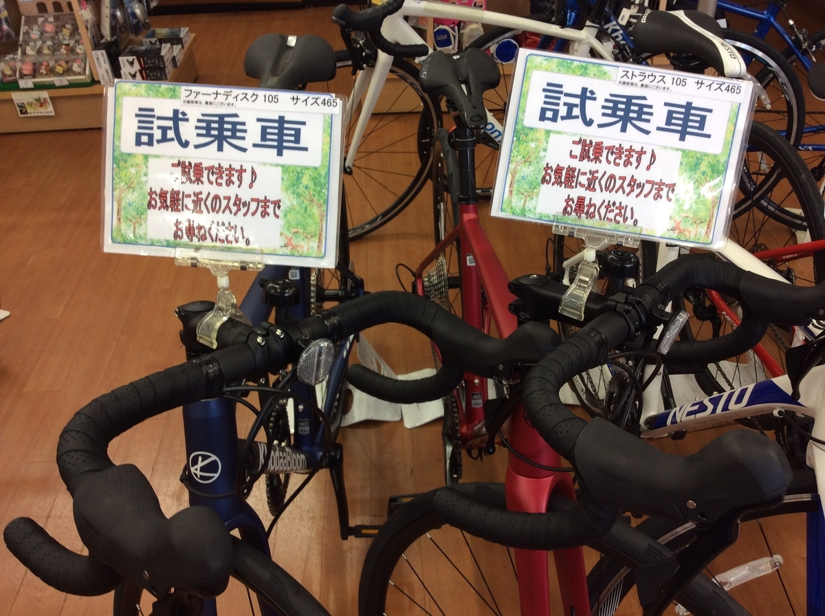 f:id:cycleshophodaka:20200620100101j:plain