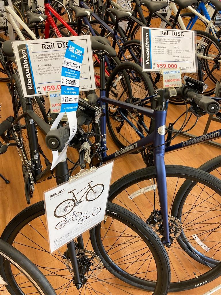 f:id:cycleshophodaka:20210129121928j:image
