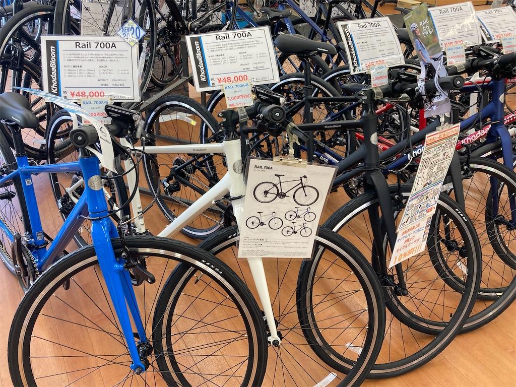 f:id:cycleshophodaka:20210129122005j:image