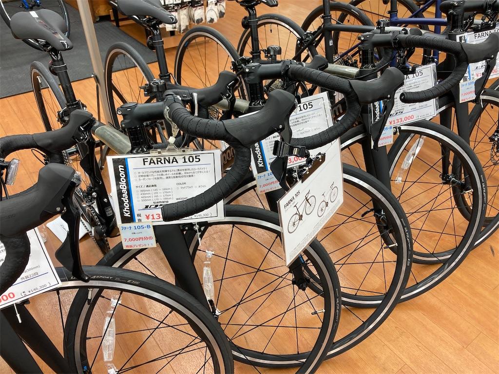 f:id:cycleshophodaka:20210326181932j:image