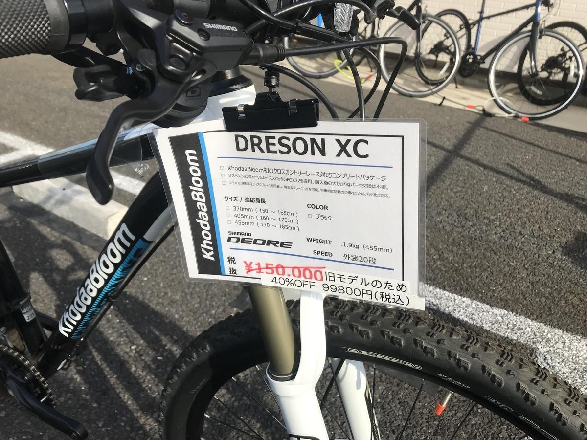 f:id:cycleshophodaka:20210510171814j:plain