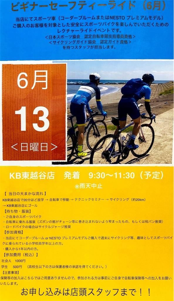 f:id:cycleshophodaka:20210605135034j:image