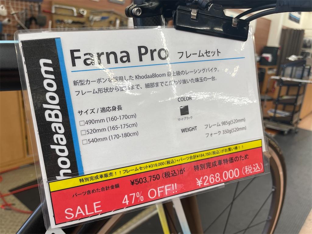 f:id:cycleshophodaka:20210903112355j:image