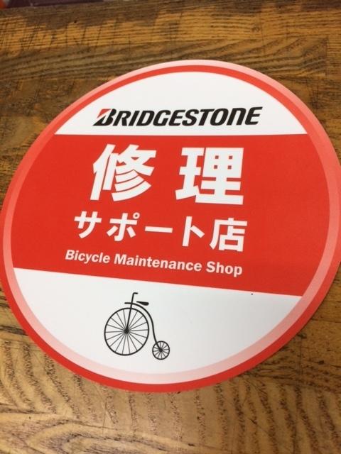 f:id:cycleshopstandard:20181114174633j:plain