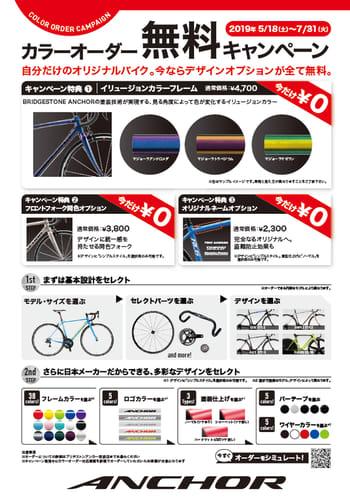 f:id:cycleshopstandard:20190531162432j:plain