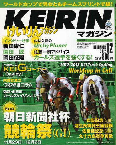 f:id:cyclistfan:20121108231546j:image