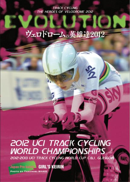 f:id:cyclistfan:20121224205542j:image
