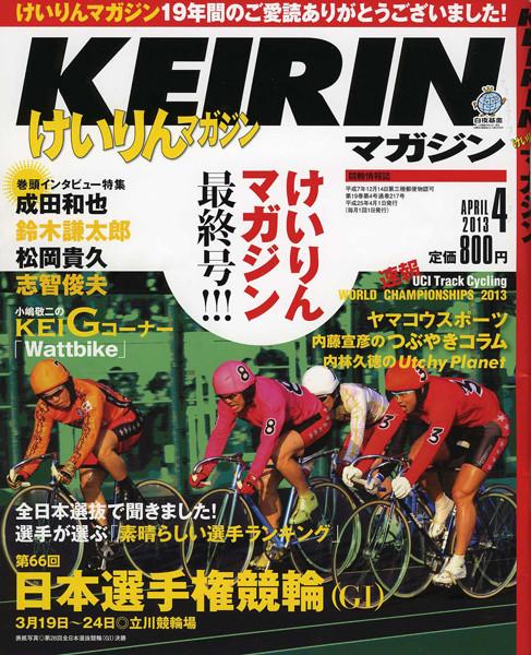 f:id:cyclistfan:20130309234101j:image