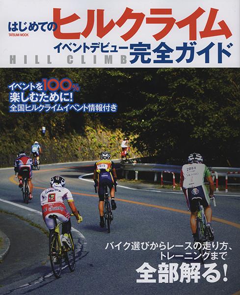 f:id:cyclistfan:20140320225925j:image