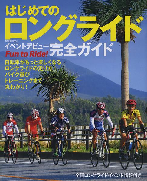 f:id:cyclistfan:20140320230208j:image
