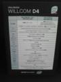 WILLCOM D4のスペック