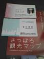 2009ミスさっぽろ、札幌観光協会の人と名刺交換