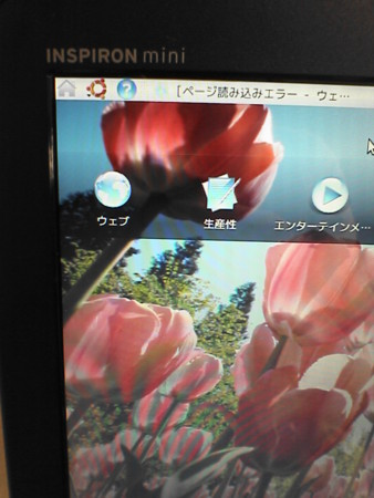 DELL Inspiron Mini 10v は、OSに、Ubuntuを選択できます。
