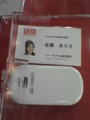 イー・モバイルのPocket WiFi(D25HW)