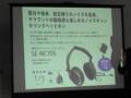 ノイズキャンセリングヘッドホン SE-NC70S