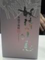 (送料無料)妖精の吐息(芋)720ml
