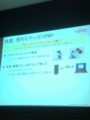 スマートフォンとのデータ連携