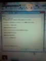 FMVS76D 省電力ユーティリティ確認画面