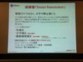 超解像「Smart Resolution」3つの補正技術