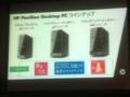 HP Pavilion DESKTOP PC ラインアップ
