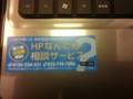HP Pavilion g4-1200のHPなんでも相談サービスシール
