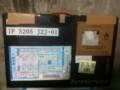 lenovo(レノボ) IdeaPad S205梱包箱
