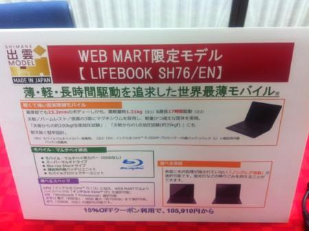 LIFEBOOK SH76/EN(ネット限定モデル)